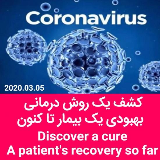 خبر فوری: کشف یک روش درمانی برای کرونا