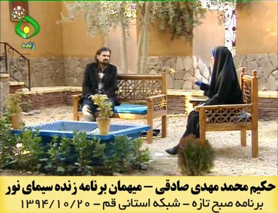 حضور حکیم صادقی در برنامه زنده صبح تازه سیمای استانی قم