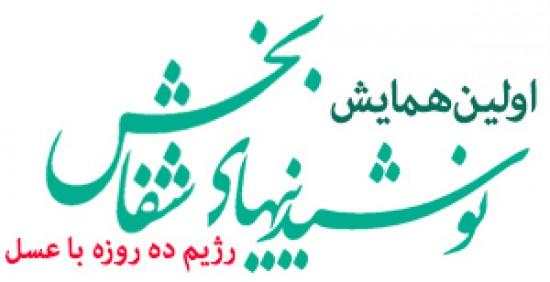 اولین همایش «نوشیدنی های شفابخش» - تهران - شهریور 1393
