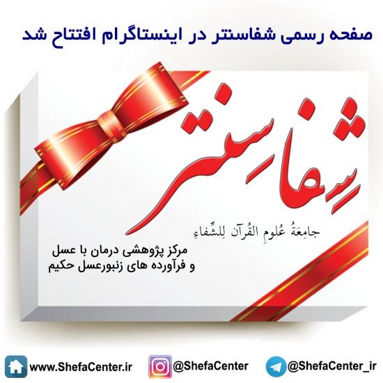 افتتاح صفحه رسمی شفاسنتر در اینستاگرام