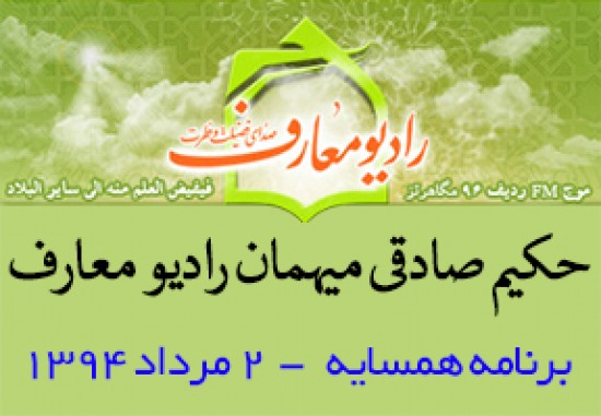 حضور حکیم صادقی در برنامه همسایه رادیو معارف
