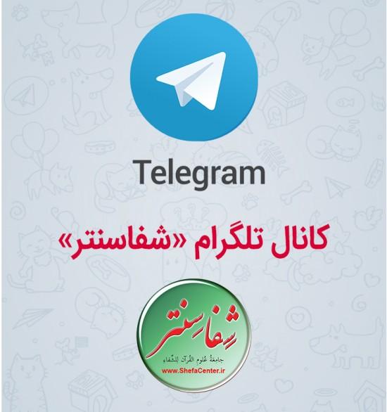 راه اندازی کانال تلگرام شفاسنتر