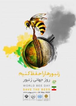روز جهانی زنبور - 31 اردیبهشت